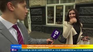 Герман Стерлигов начал продавать таблички, запрещающие вход геям