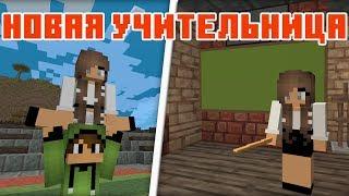 Download Новая Учительница - Школа Майнкрафт Приколы Машинима Mp3 and Videos