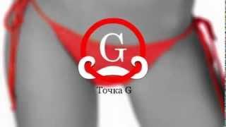 Заставка проекта Tochka G (Точка G) видеореклама