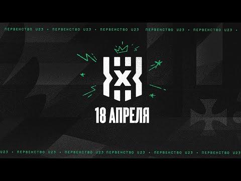 Первенство России U23 3х3 | 4 Тандем | 8 Этап | 18.04.2021