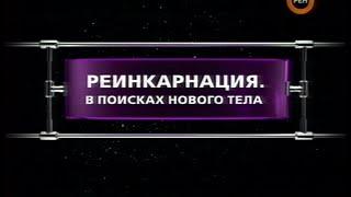 Реинкарнация. В поисках нового тела Фантастические истории Рен-ТВ 2009