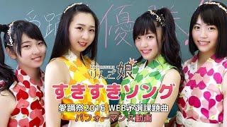 国民的アニメソングカバーコンテスト【愛踊祭2016】 WEB予選課題曲「す...