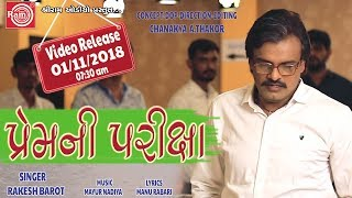 Premni Pariksha (Teaser) Rakesh barot New gujarati Song 2018 Coming Soon