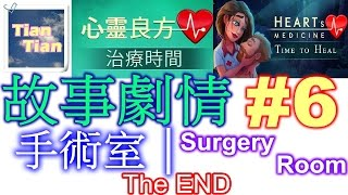 心靈良方-治療時間*故事劇情*#6手術室 | Heart's Medicine-Time to Heal *Stroy only*#6 Surgery Room (Chinese ver.) HD