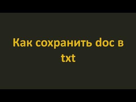Как сохранить Doc в Txt
