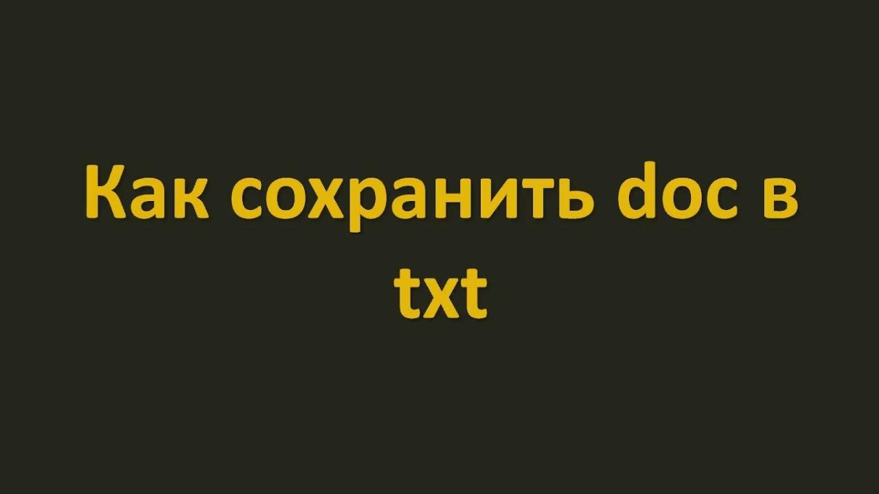 Как сделать из doc txt фото 680