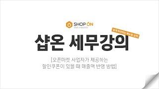 [샵온 세무강의] 오픈마켓 사업자가 제공하는 할인쿠폰이…