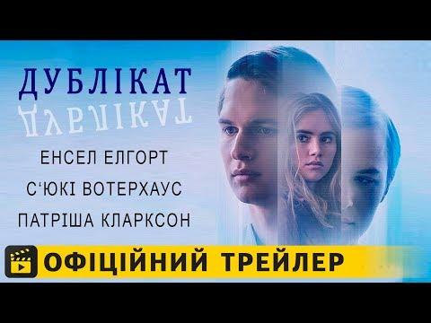 трейлер Дублікат (2018) українською
