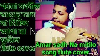 Amar sadh Na mitilo   Flute cover   shayma sangeet   Kumar sanu   Harish Mahapatra