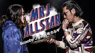 呂布カルマ vs Scooby J | MRJ ALLSTAR EPISODE -1-