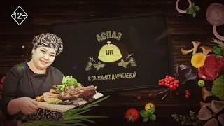 АСПАЗ LIFE с Салтанат Дарибаевой - 3 выпуск