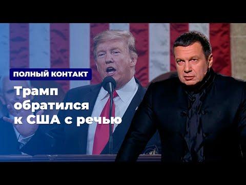 Порвали в конгрессе: Трамп обратился к США с речью * Полный контакт с Владимиром Соловьевым (06.02…
