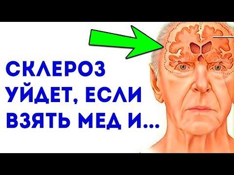 Уникальное древнее средство от рассеяного склероза / Чтобы не получить склероз, рекомендуется...