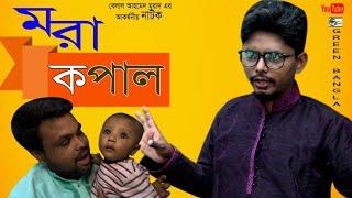 শিক্ষণীয় নাটকঃ মরা কপাল।Mora Kopal।Belal Ahmed Murad।Bangla Natok। Sylheti Natok।#Green_Bangla।