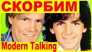 Страшная трагедия Modern Talking. Томас Андерс и НОРА - ИСТОРИЯ НЕНАВИСТИ и ЛЮБВИ...