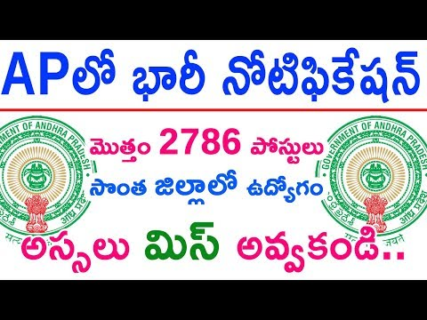SSA Recruitment 2018 | Latest Government Jobs In AP | SSA Jobs In AP | SSA 2786 Jobs In AP