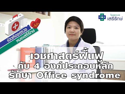 เวชศาสตร์ฟื้นฟูกับ 4 องค์ประกอบหลักรักษา Office syndrome