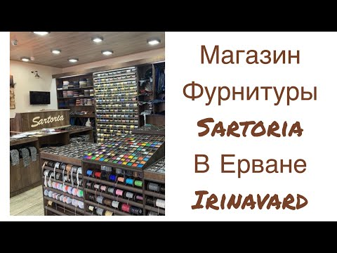 НАШЕ ОТКРЫТИЕ В ЕРЕВАНЕ/МАГАЗИН ФУРНИТУРЫ И КОЖИ SARTORIA/IRINAVARD