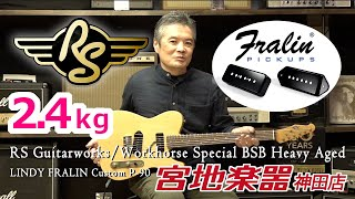 【RS Guitarworks】Workhorse Special BSB Heavy Aged W/LINDY FRALIN Custom P-90【宮地楽器】