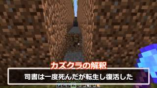 【カズクラ】マイクラ実況 PART166 羊牧場の製作開始 -KazuGames thumbnail