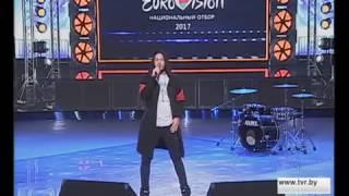 """Национальный отборочный тур конкурса """"Евровидение-2017"""""""