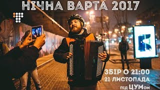 Нічна варта з Кутєповим / четверта річниця Євромайдану