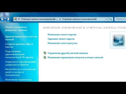 Как поменять пароль windows 7