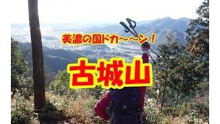 美濃の国ドカ~~ン!!美濃市古城山の周回登山
