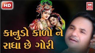 Kanudo Kado Kado - Krushna Bhajan - Hemant Chauhan - Soor Mandir