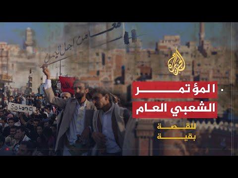 للقصة بقية- المؤتمر الشعبي العام بعد صالح  - نشر قبل 8 ساعة