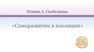 Лекция Артёма Скобёлкина «Саморазвитие в изоляции»