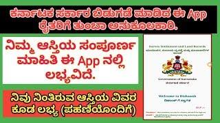 Most popular app for formers | Dishaank Karnataka revenue & Servey department app | Shashidhar