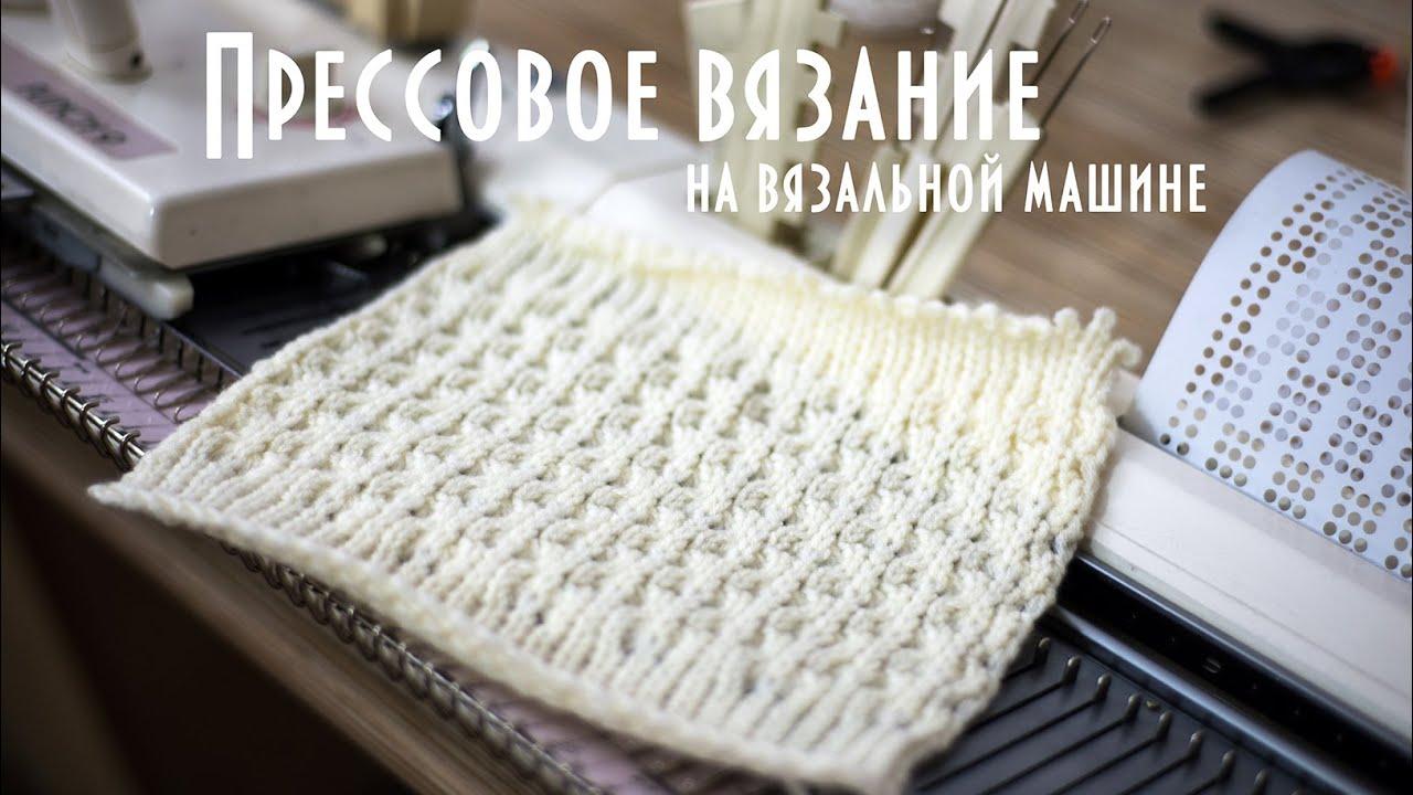 прессовое вязание на вязальной машине Press Knitting On A Knitting