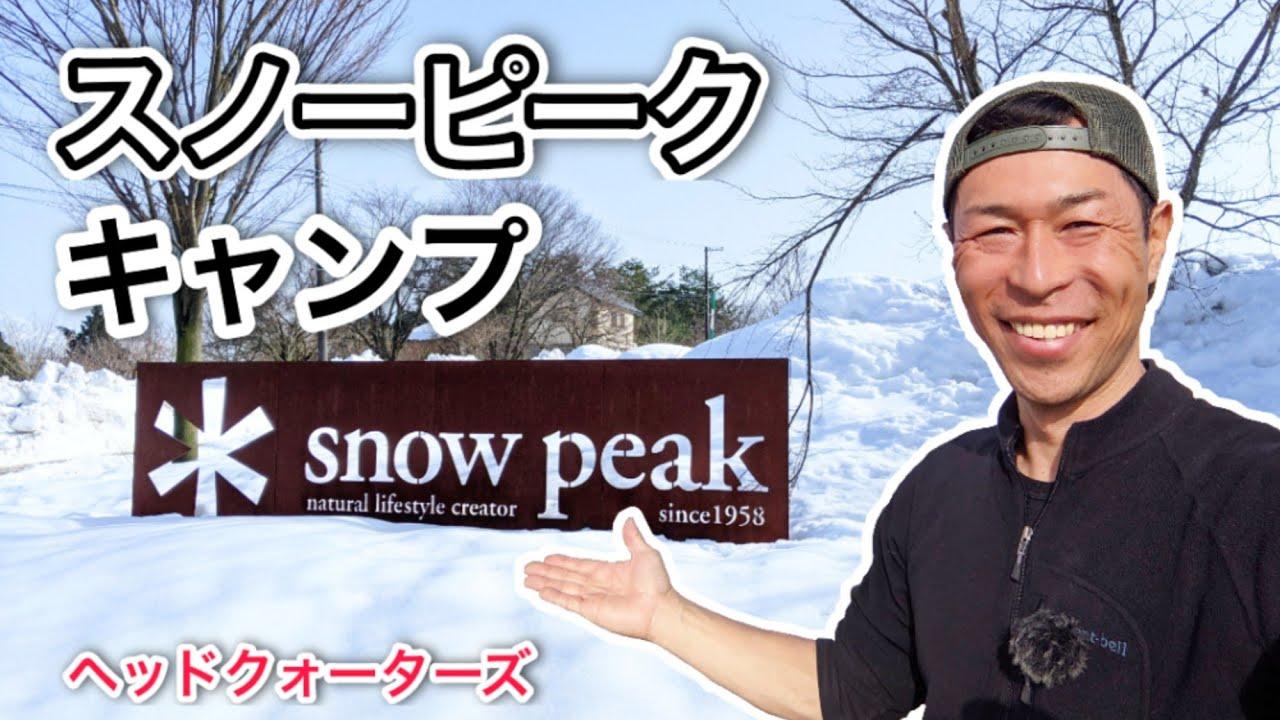 超人気アウトドアブランド「スノーピーク」のキャンプ場で雪中ソロキャンプ(新潟県 スノーピークヘッドクォーターズ)