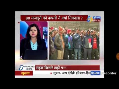 Etv news about Ambuja cement workers union citu protest at darlaghat solan