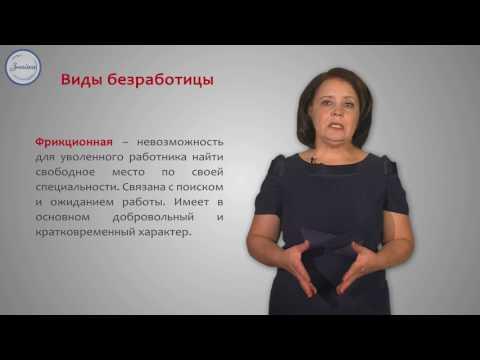 Обществознание 8 Безработица, ее причины и последствия