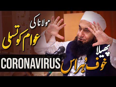 Maulana's condolences to Corona virus | Molana Tariq Jamil | Latest Friday Special