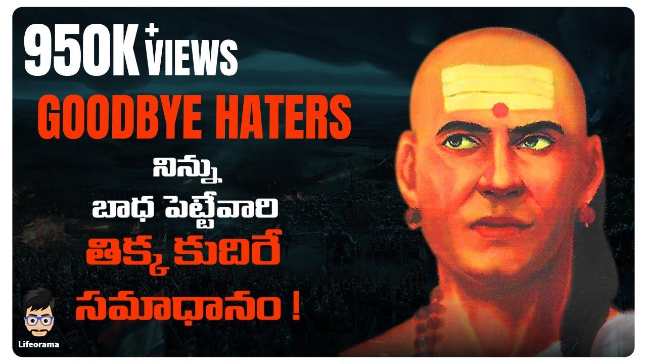 Chanakya Niti In Telugu | How To Deal With Negative People Inspirational Video In Telugu | LifeOrama