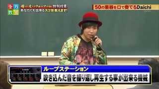 Daichi Beatbox Apr/2014 https://www.youtube.com/user/daichibe... ht...
