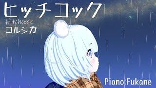 【歌ってみた】ヒッチコック/ヨルシカ【VTuber】 thumbnail