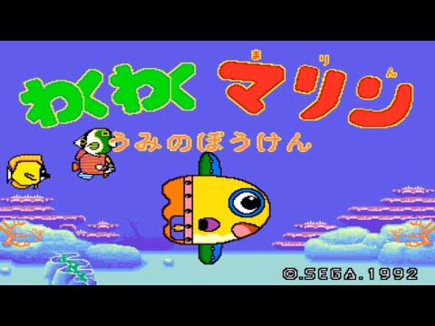 Waku Waku Marine (わくわくマリン) - Sega System C-2 Hardware - Jogo Completo/Full Gameplay