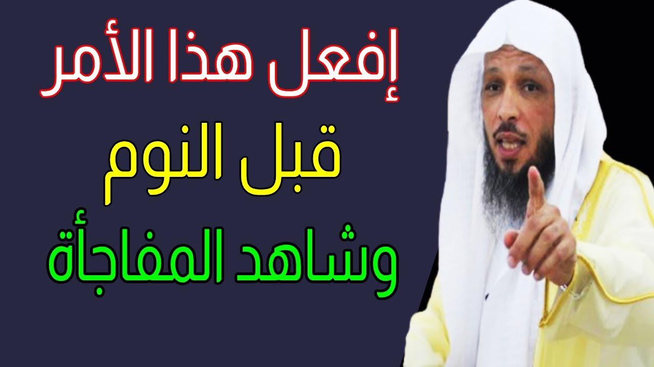 إفعل هذا الأمر قبل النوم كل ليله وشاهد المفاجأة 👌 الشيخ سعد العتيق