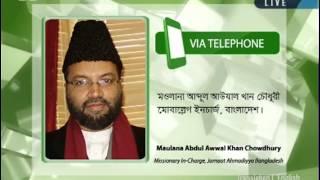 Bengali: Shotter Shondhane 28th March 2013: Islam Ahmadiyya - The Truth