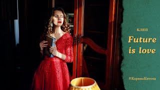 Будущее - это любовь. Love story + свадьба (Уфа)
