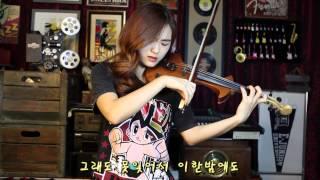 추억의 소야곡 - Electric violinist Jo A Ram (조아람)