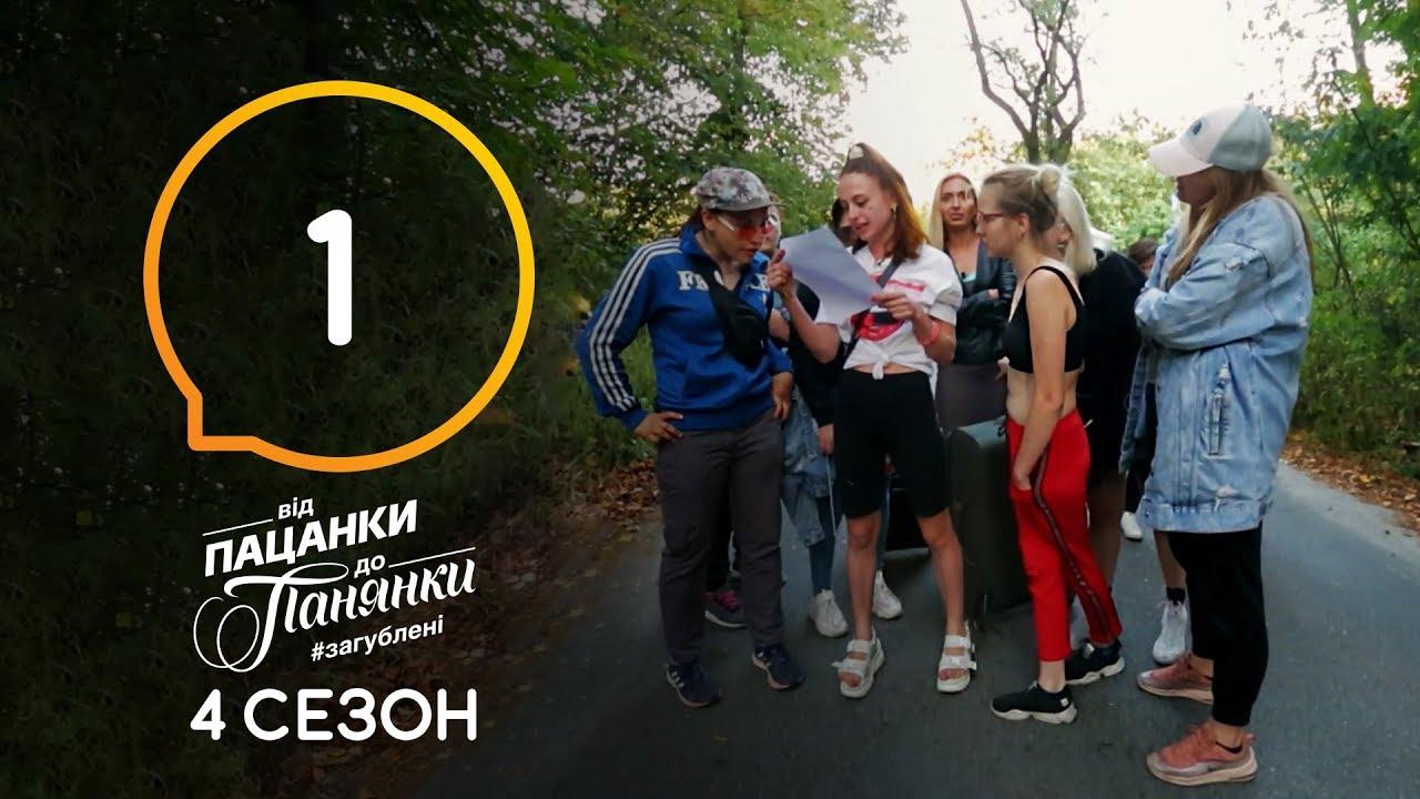 Від пацанки до панянки – Сезон 4 – Выпуск 1 – 17.02.2020