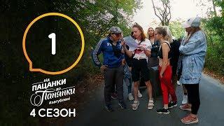 від пацанки до панянки. Выпуск 1. Сезон 4 – 17.02.2020