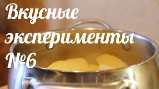 Вкусные эксперименты 6. Зеленое пюре