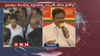 Galla Jayadev LIVE | TDP Press Meet in Guntur | ABN LIVE