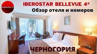 ЧЕРНОГОРИЯ 2020 Iberostar Bellevue 4 категории номеров